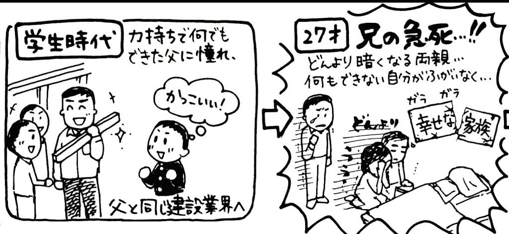 成瀬さん1