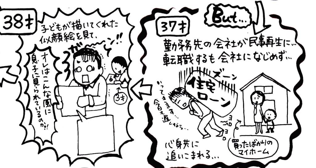 成瀬さん3